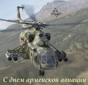 Открытки. День армейской авиации России