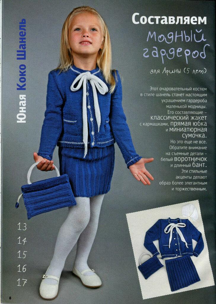 Вязание для девочек костюмы 96