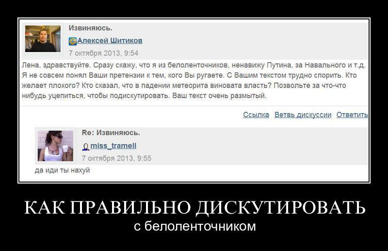 Ненавижу навального