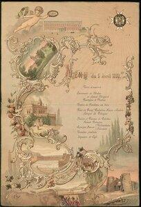 Меню торжественного обеда, данного 5 апреля 1897 г. в честь 100-летнего юбилея Ведомства Уделов.