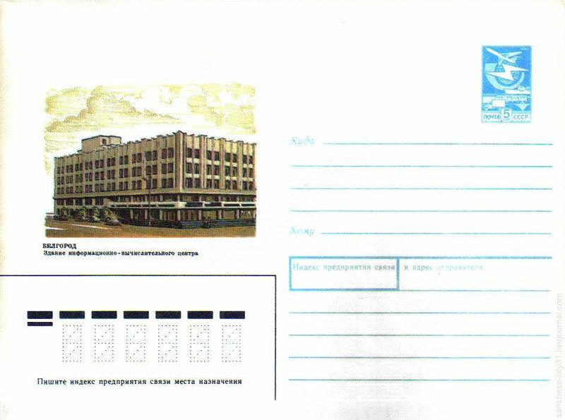 ХМК (252) 1989. Белгород. Информационно-вычислительный центр. Худ. Н. Ветцо