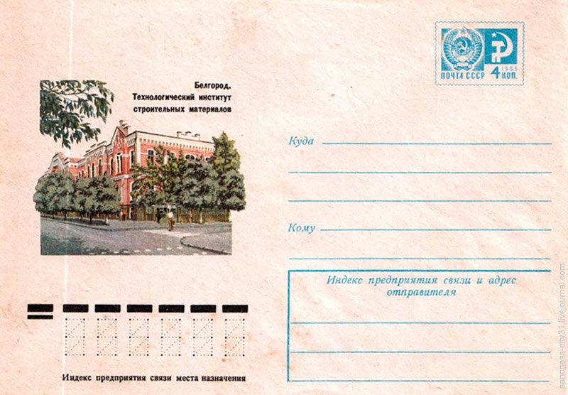 ХМК (10769) 1975. Белгород. Технологический институт строительных материалов. Худ. В. Васильев