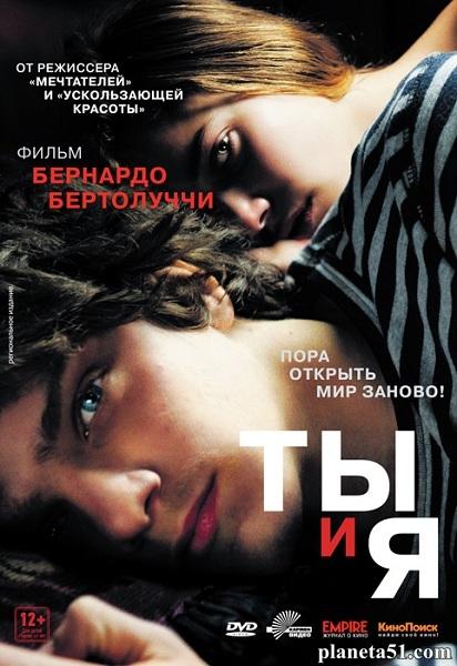 Ты ия / Io e te / Me and You (2012/HDRip)