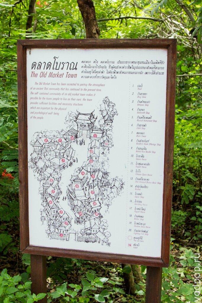 Ancient City (Древний город), Таиланд