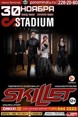 концерт группы SKILLET 2013