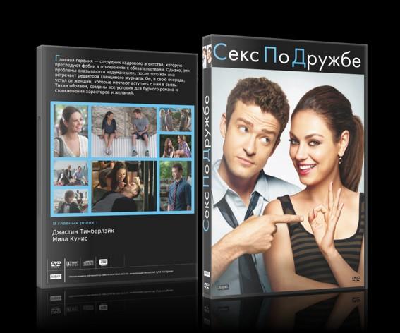 smotret-onlayn-seks-po-druzhbe-dvd