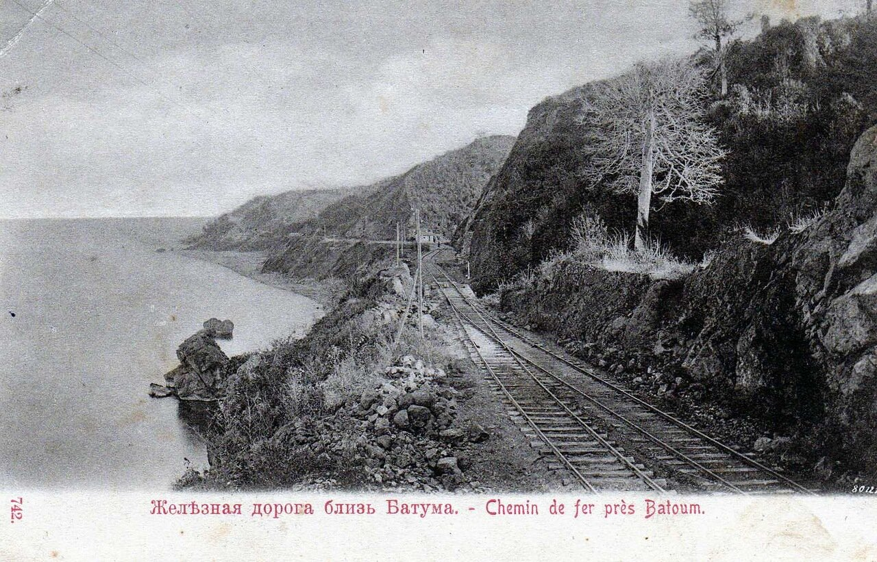 Железная дорога близ Батума