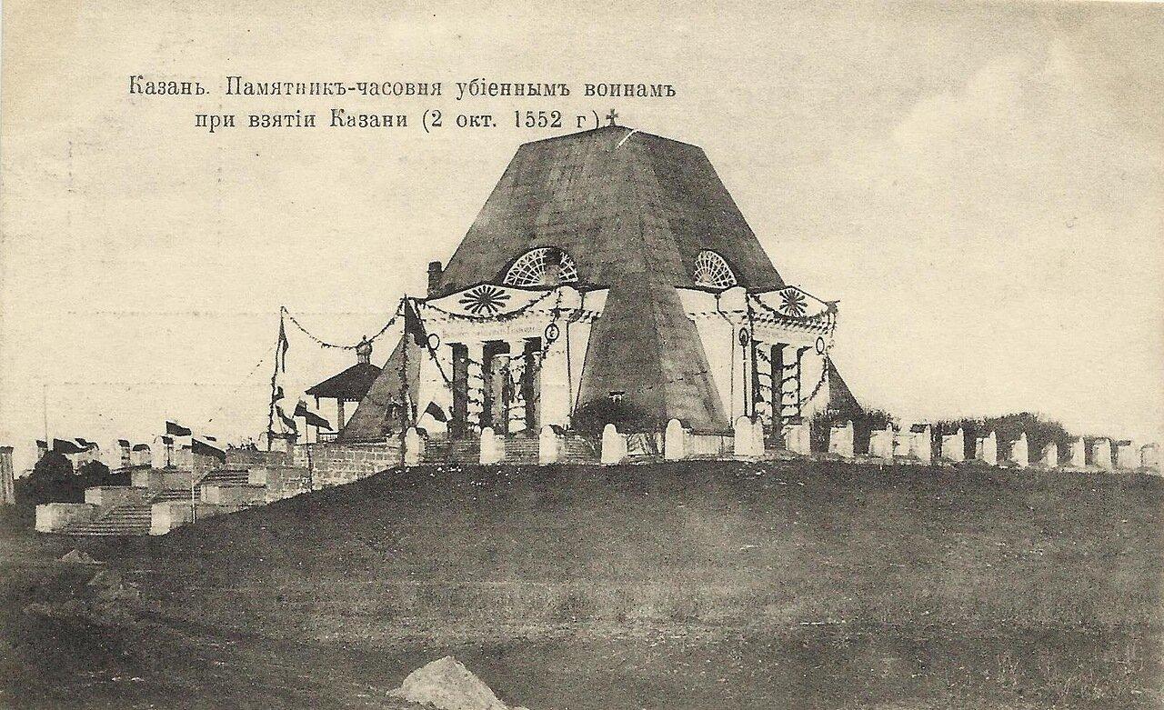 Памятник-часовня убиенным войнам при взятии Казани