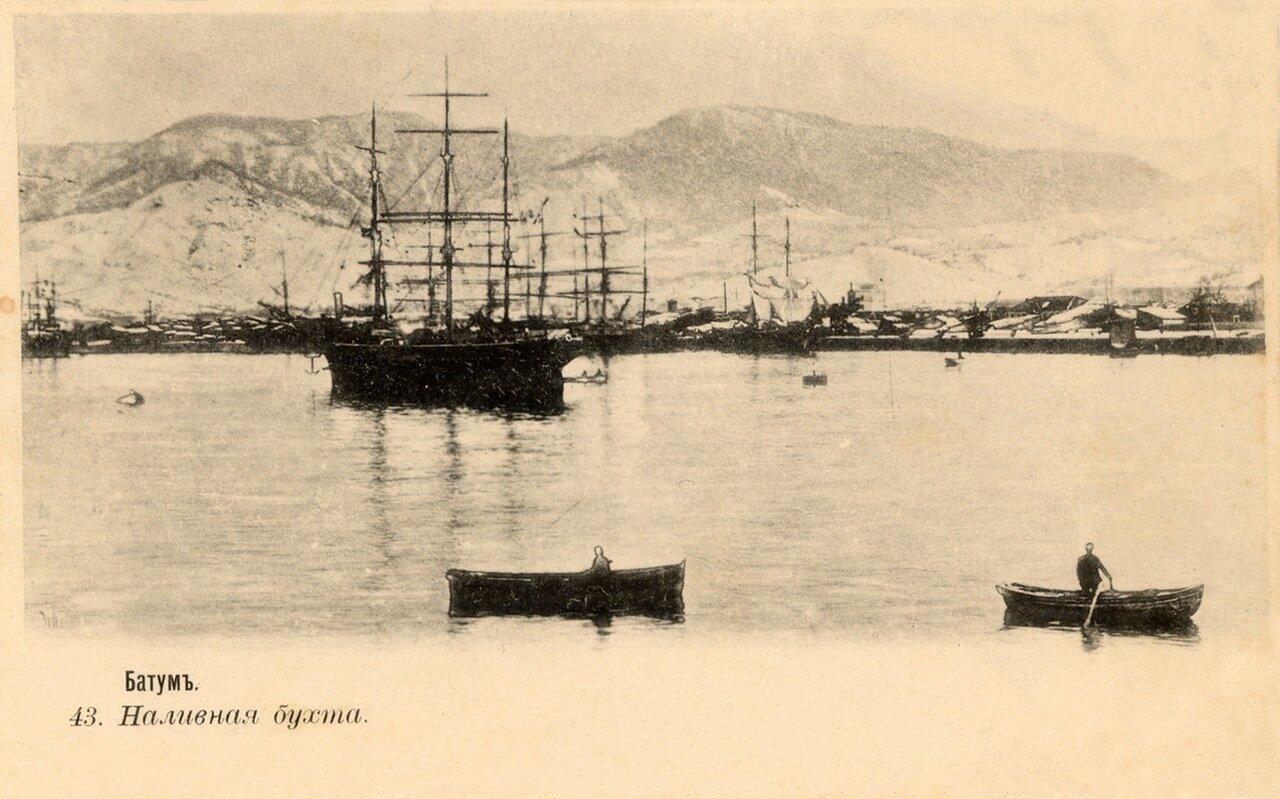 Наливная бухта