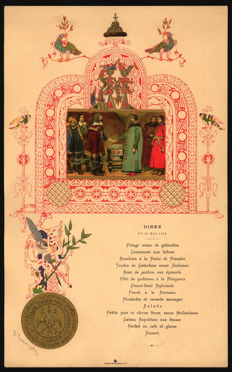 Меню обеда для послов, посланников, членов Государственного Совета и сенаторов в Кремлевском дворце 24 мая 1883 г. на торжествах коронации Александра III