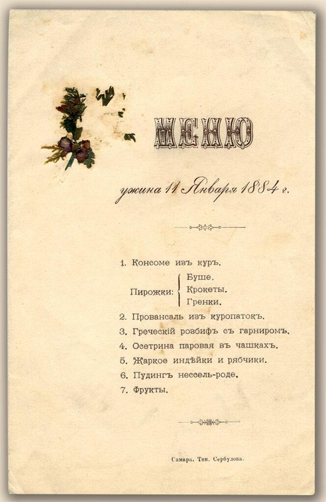 Меню ужина. 11 января 1884 года