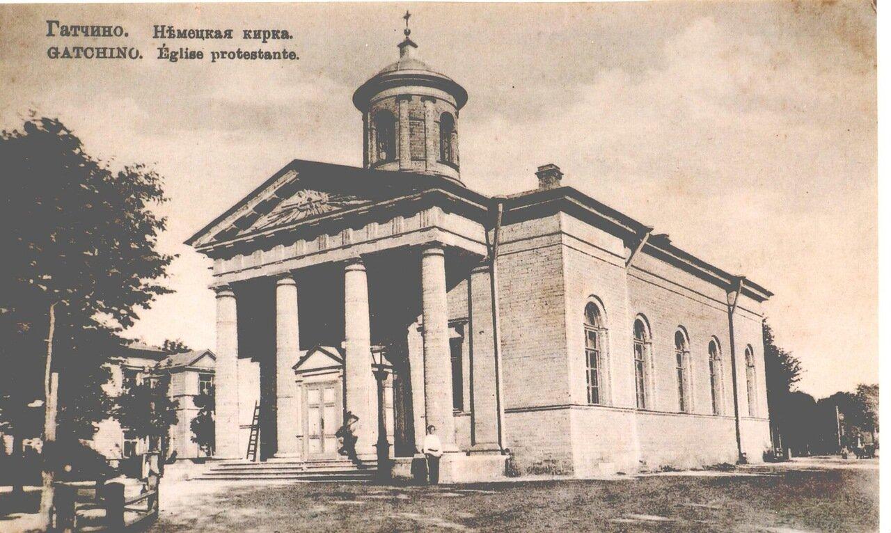 Лютеранская церковь святителя Николая