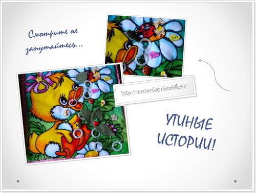 Развивающая книжка из ткани. Автор: Галина Белова