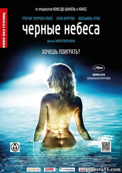 Черные небеса / L'autre monde / Black Heaven (2010/HDRip/BDRip)
