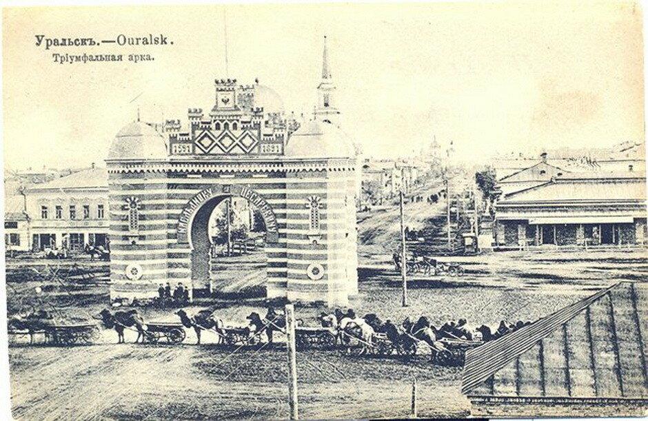 Уральск открытки