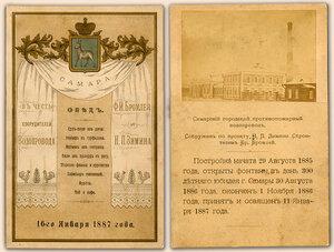 Меню обеда 16 января 1887 г. в честь соорудителей водопровода Н.П.Зимина и Ф.И.Бромлея.