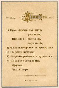 Меню 23 января 1885 года