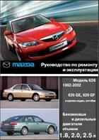 Книга Руководство по ремонту и эксплуатации автомобилей Mazda 626