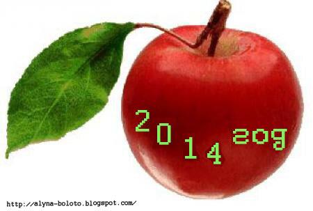 Яблоко из будущего