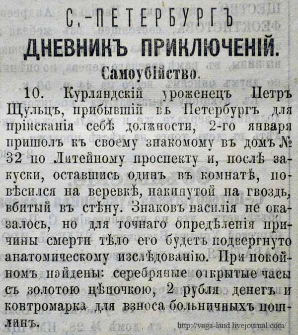 Ведомости СанктПетерб гор пол 5 янв 1872 600 вз.jpg