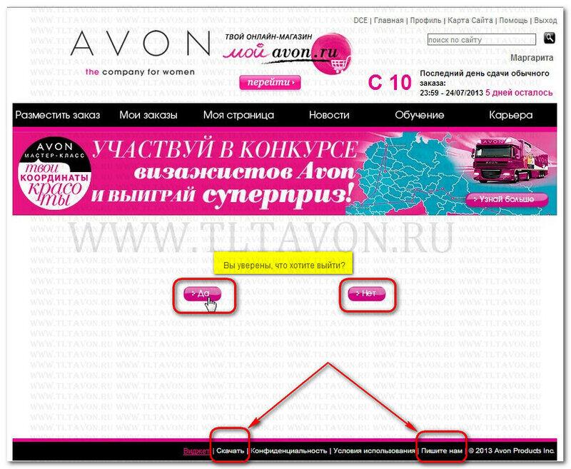 Разместить заказ Avon 40