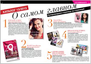 Лучшие предложения каталога 13/2013