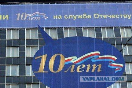 Флаг РФ на здании ФСКН - не Российский!!!