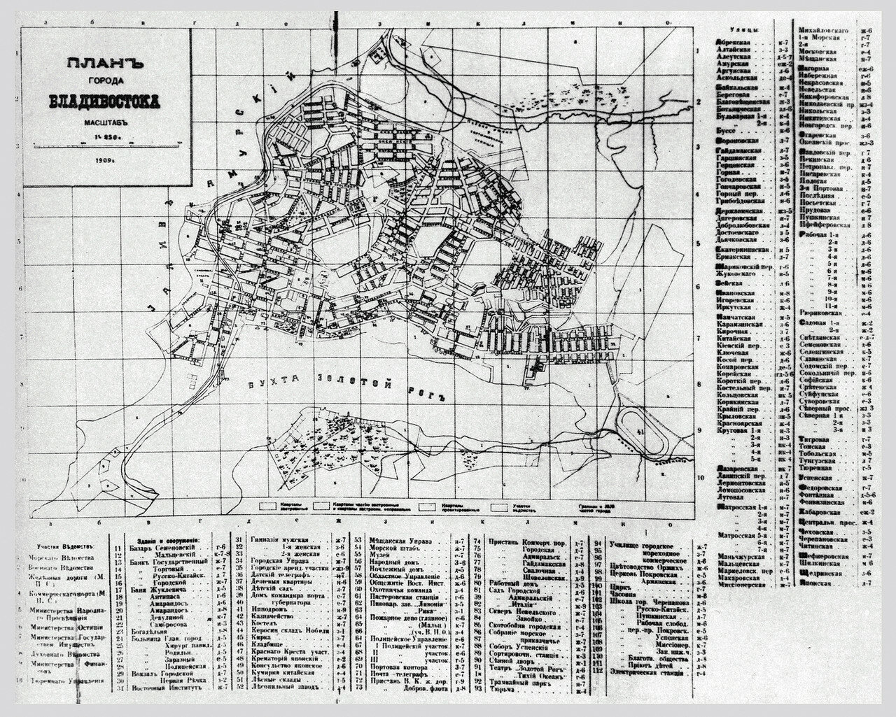 План Владивостока. 1909