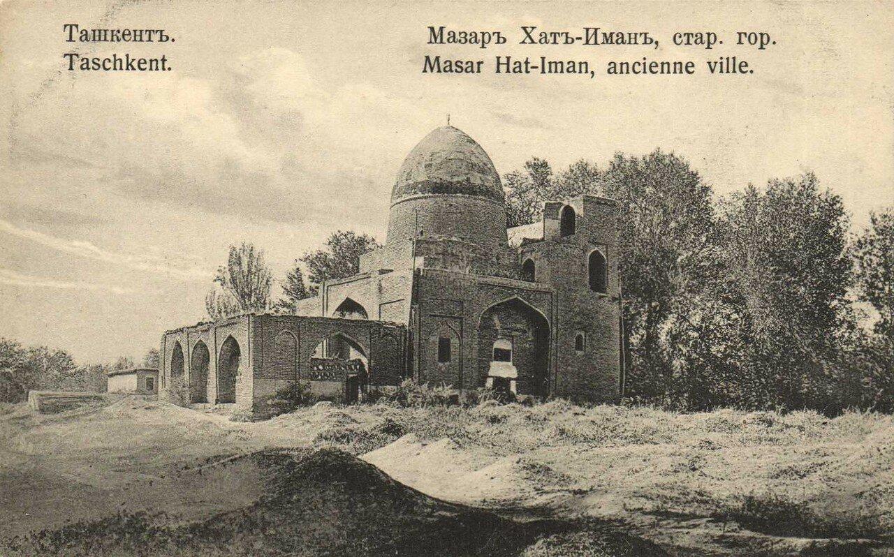 Мазар Хат-Иман, старый город