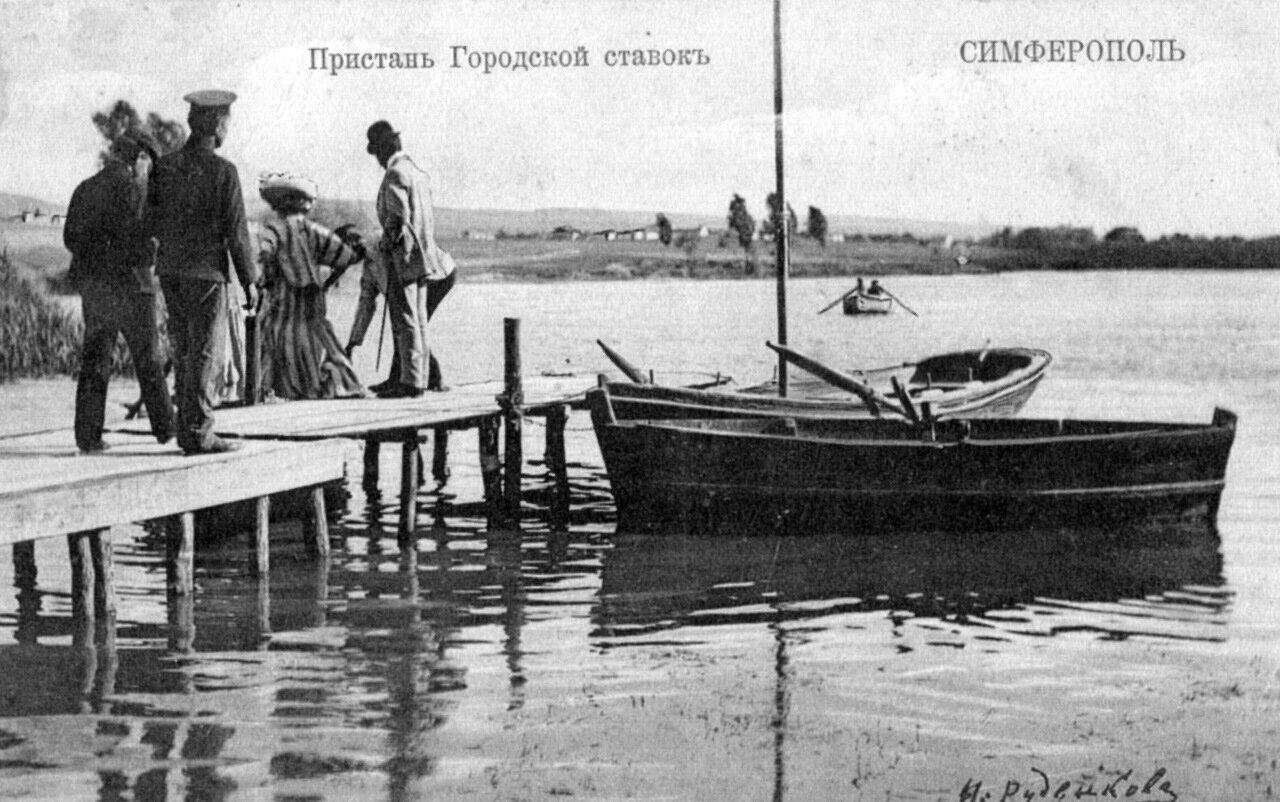 Окрестности Симферополя.  Пристань Городской ставок