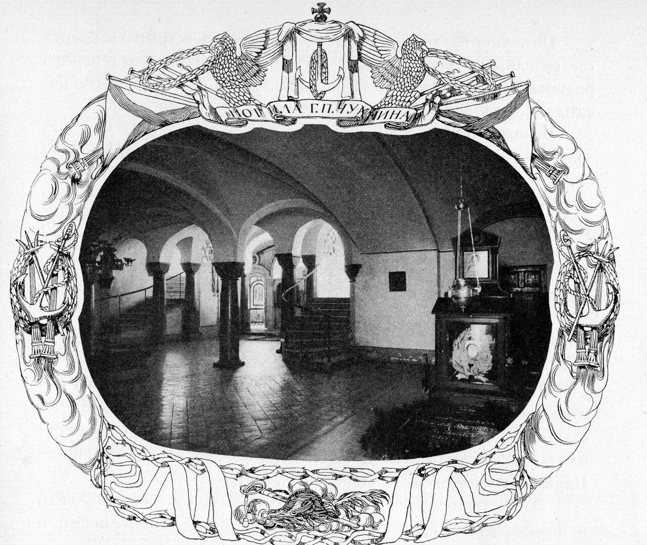 Нижний храм собора св.Владимира, где среди других адмиралов похоронен Г.П.Чухнин