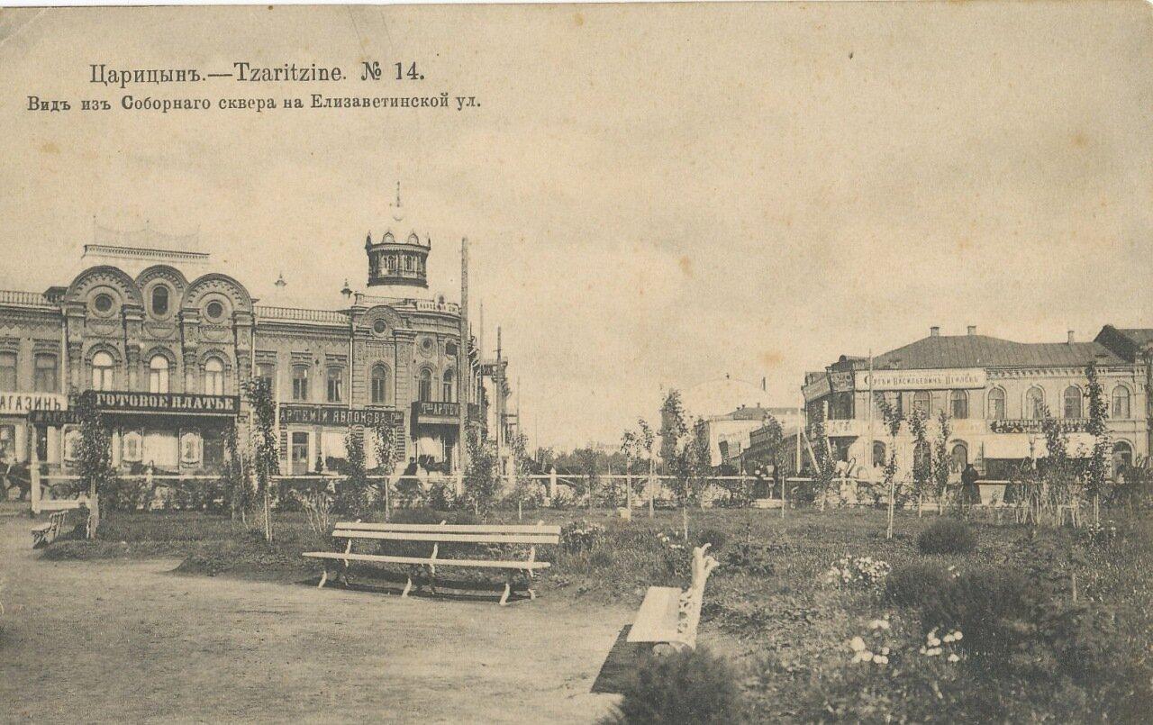 Вид из Соборного сквера на Елизаветинской улице