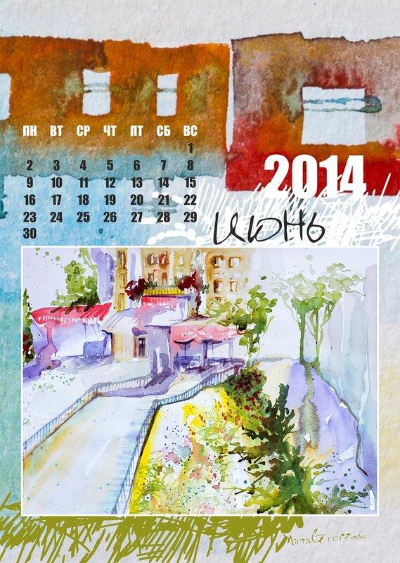Картинка города календарь