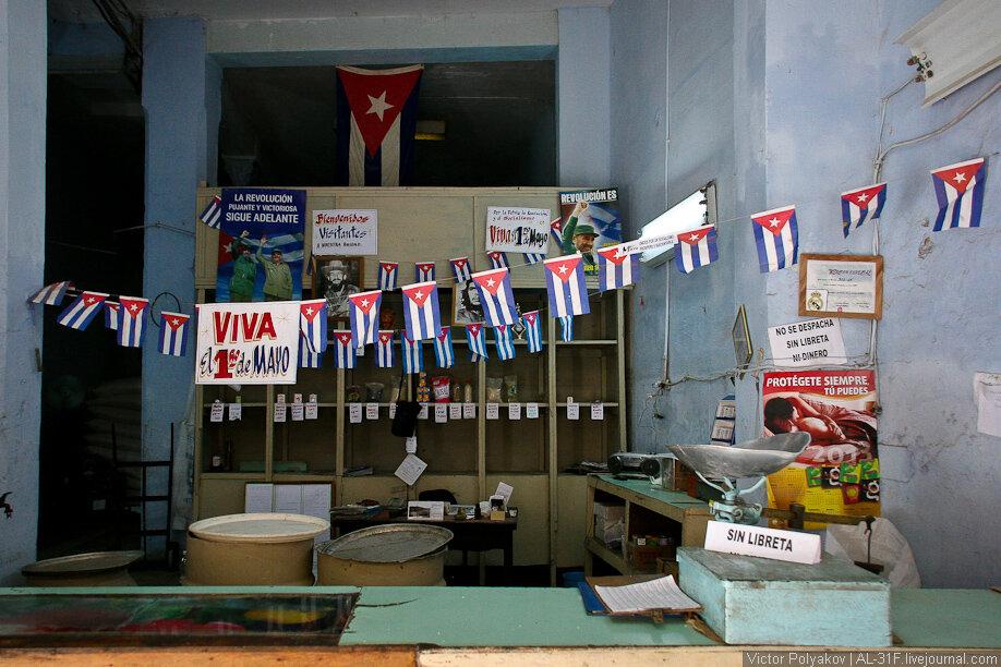 Первомай в Гаване