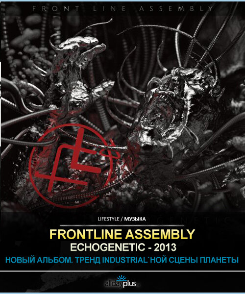 [MUSIC] Front Line Assembly - Echogenetic 2013 [electronic, industrial]. Download MP3