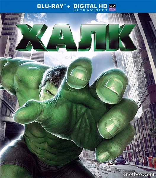 Халк / Hulk (2003/BDRip/HDRip)