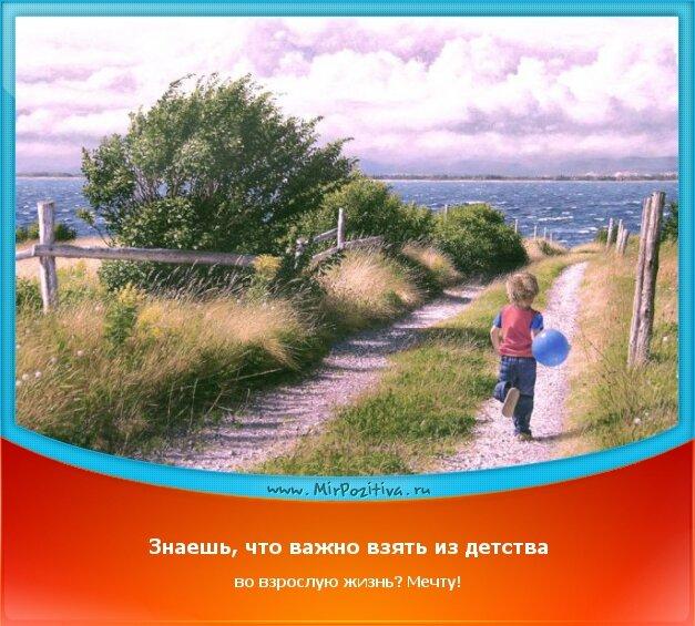 позитивчик дня - Знаешь, что важно взять из детства во взрослую жизнь? Мечту!