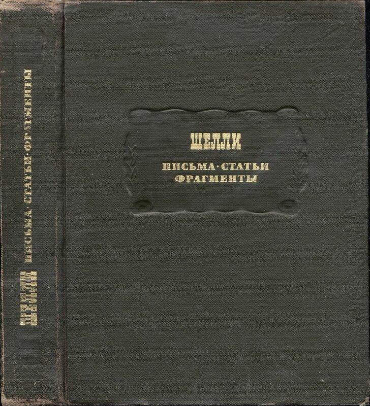 Percy Bysshe Shelley Перси Биши Шелли 17921822 Poems
