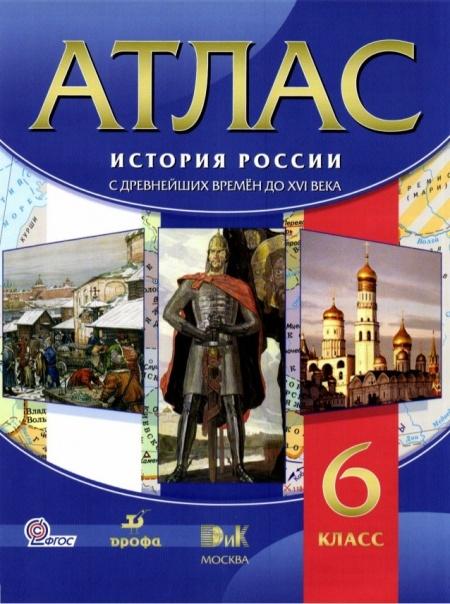 Книга Атлас. История России с древнейших времен до XVI в