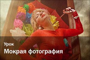 Урок | Мокрая фотография