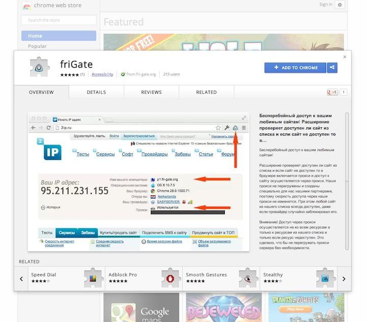 Интернет работает, а браузер нет как заработать на китайском сайте