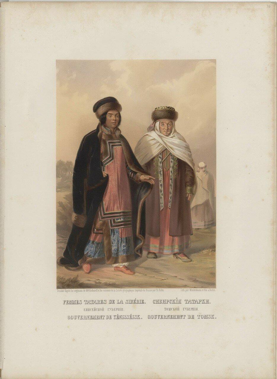 Сибирские татарки Томской губернии