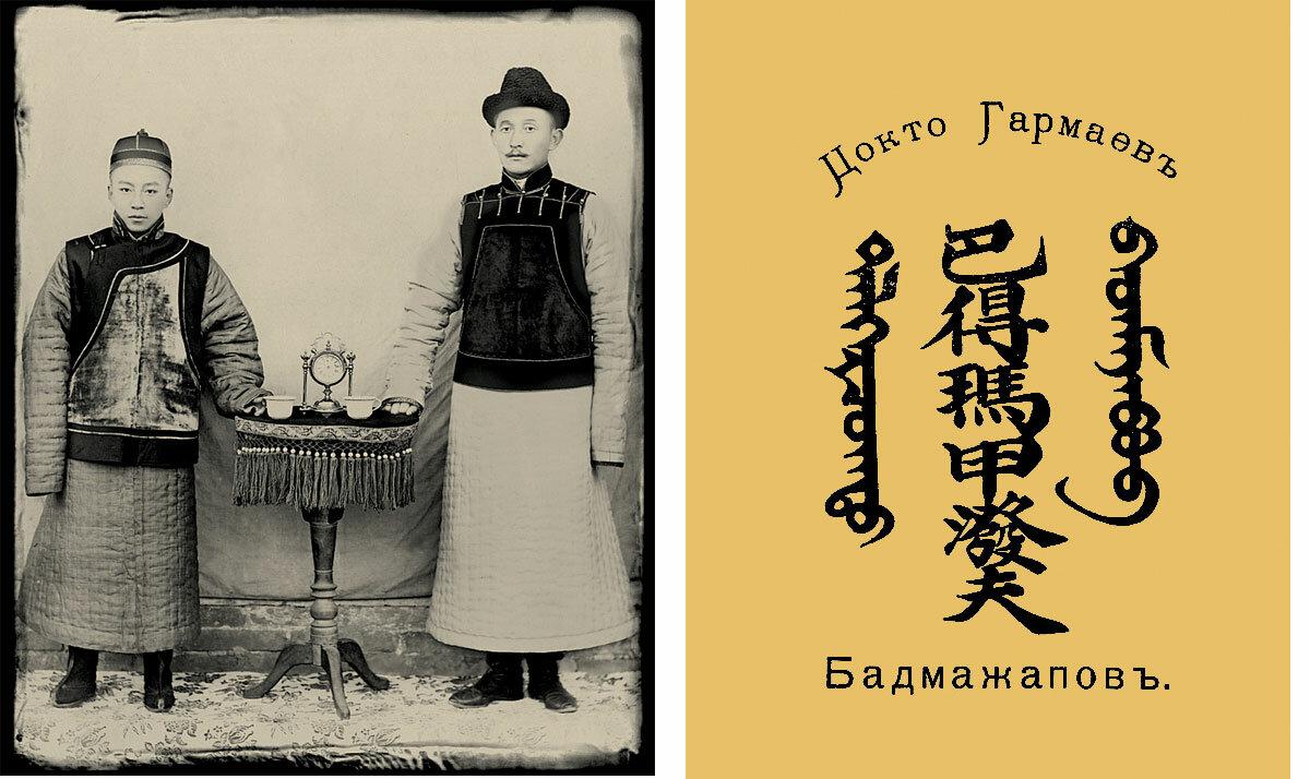 08. Цокто Гармаевич Бадмажапов (на фото справа). Провинция Ганьсу, 1906