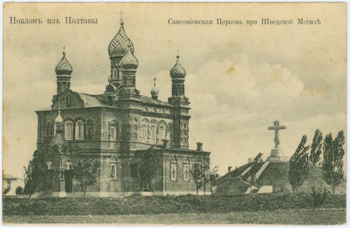 Самсониевская Церковь при Шведской Могиле