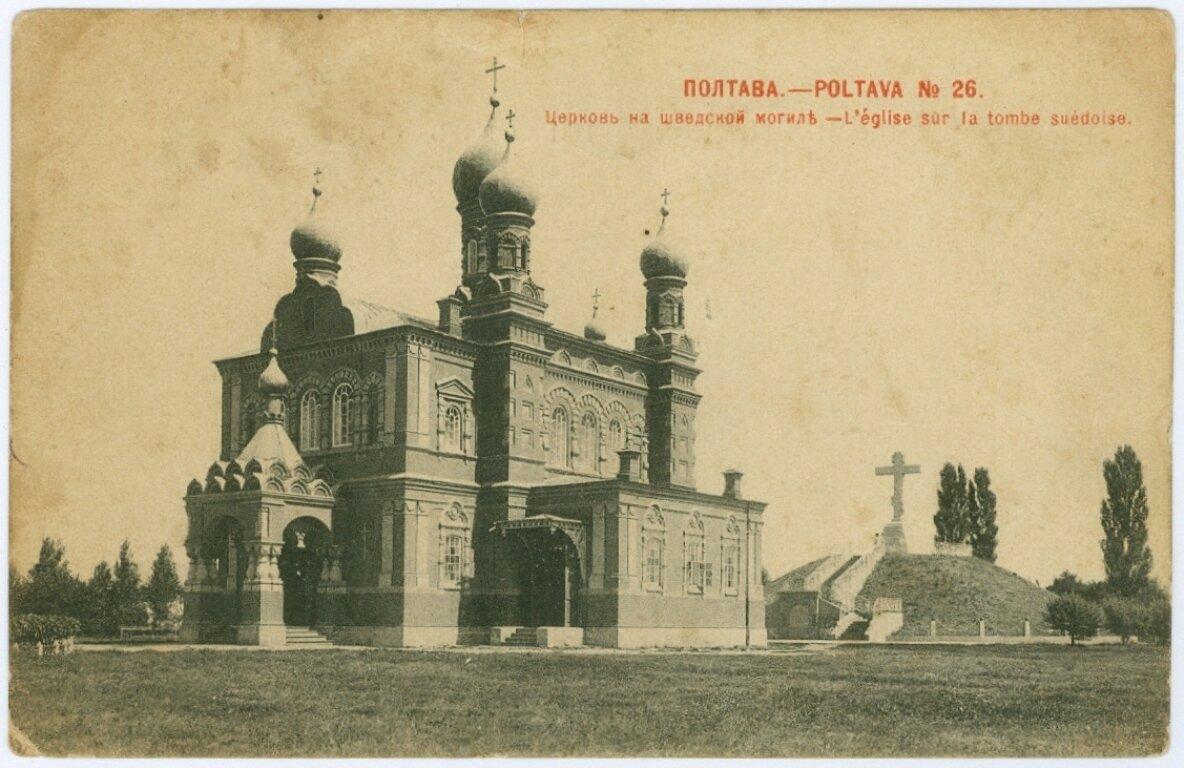 Церковь на шведской могиле