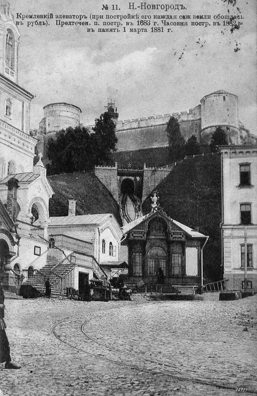 Кремлевский элеватор. 1893 год.