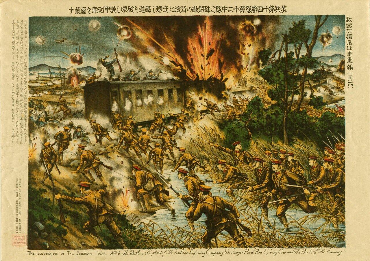 Блестящий подвиг Ношидо. Пехотная рота уничтожила железную дорогу