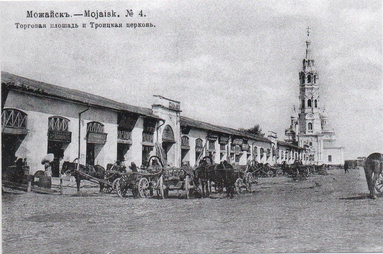 Торговая площадь и Троицкая церковь