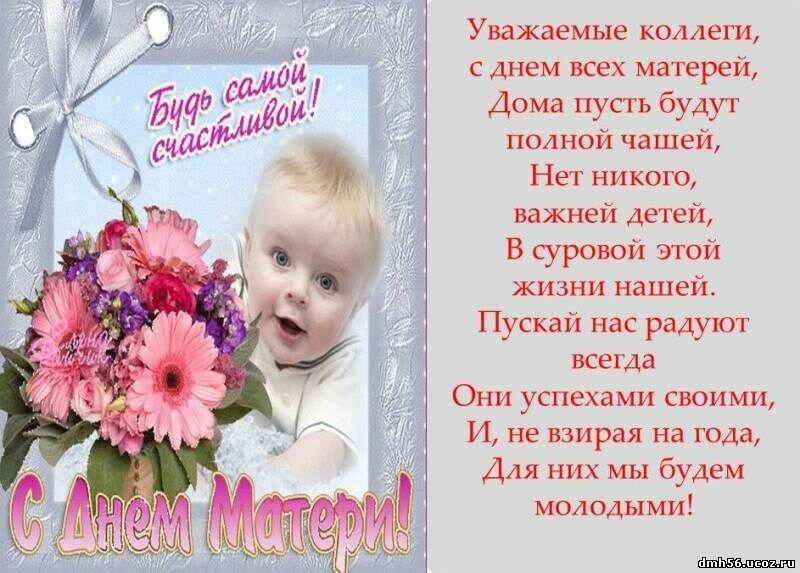 Красивые пожелания на день матери в прозе