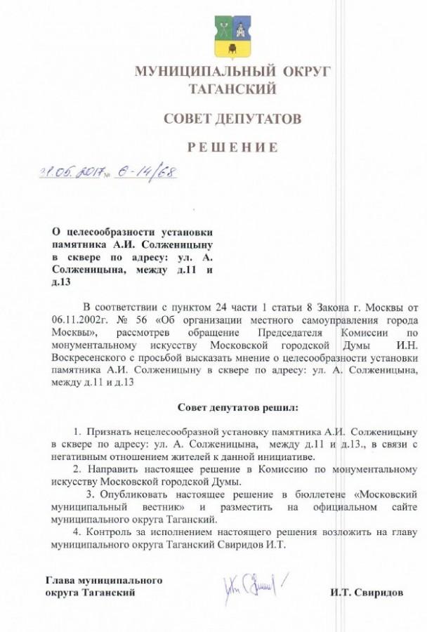 Пропихивание Солженицына-pic3